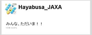 Hayabusa_jaxa